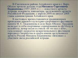 В Смоленском районе Алтайского края в с. Верх-Обское прошли детские годыМих