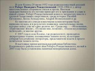 В селе Косиха 20 июня 1932 года родился известный русский поэтРоберт Ивано