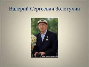 Валерий Сергеевич Золотухин