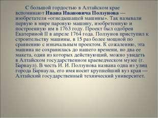 С большой гордостью в Алтайском крае вспоминаютИвана Ивановича Ползунова—