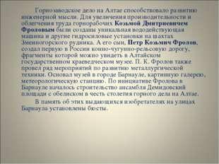 Горнозаводское дело на Алтае способствовало развитию инженерной мысли. Для