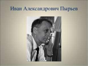 Иван Александрович Пырьев