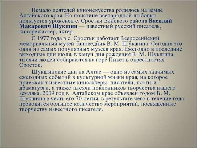 Немало деятелей киноискусства родилось на земле Алтайского края. Но поистин...