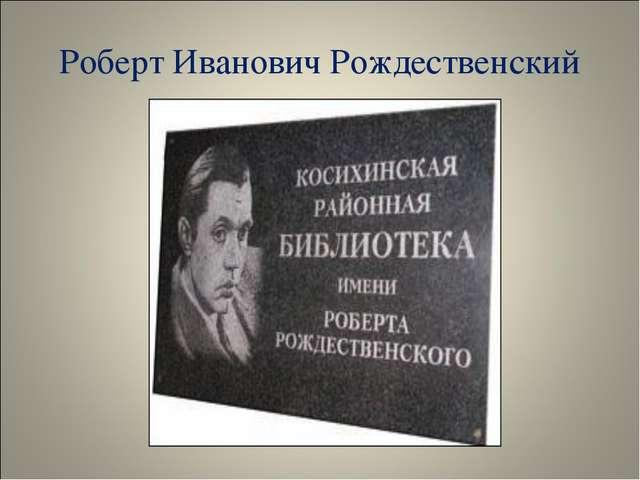 Роберт Иванович Рождественский