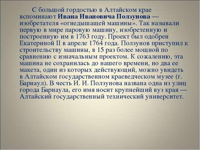 С большой гордостью в Алтайском крае вспоминаютИвана Ивановича Ползунова—...