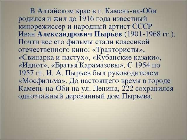 В Алтайском крае в г. Камень-на-Оби родился и жил до 1916 года известный ки...