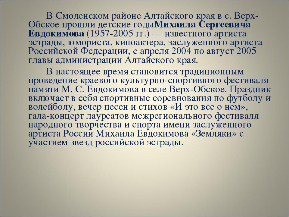 В Смоленском районе Алтайского края в с. Верх-Обское прошли детские годыМих...