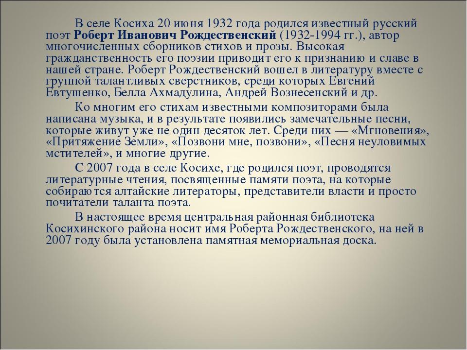 В селе Косиха 20 июня 1932 года родился известный русский поэтРоберт Ивано...