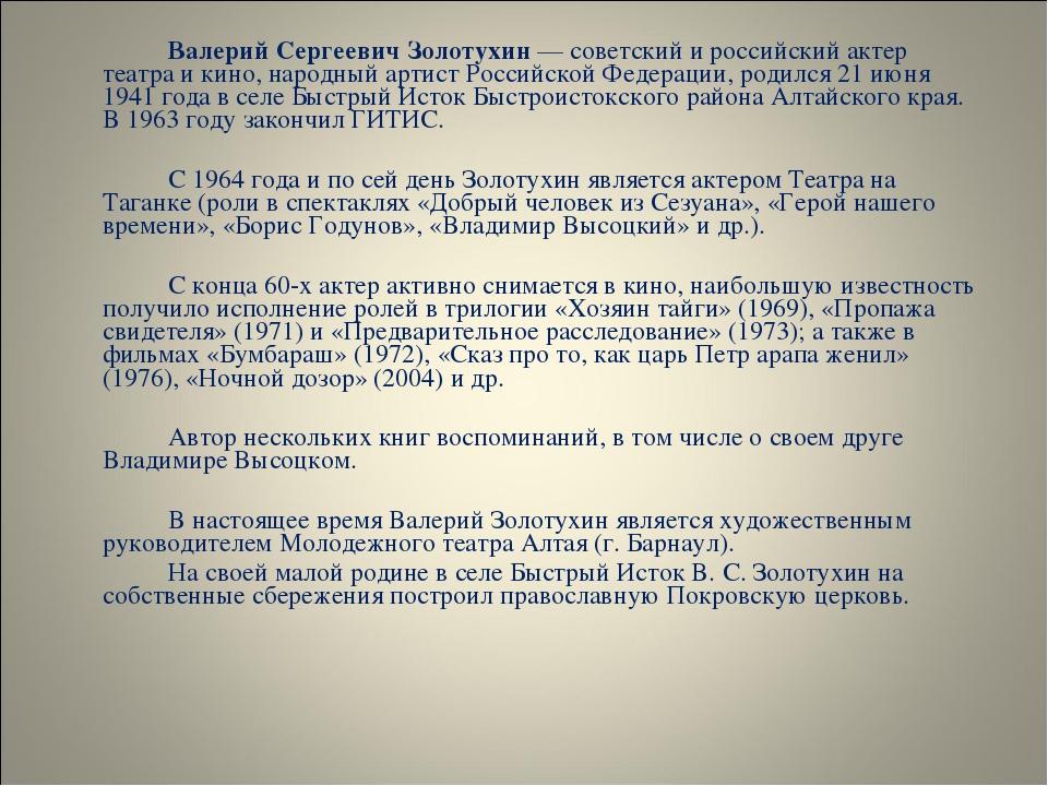 Валерий Сергеевич Золотухин— советский и российский актер театра и кино, н...