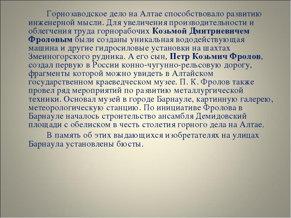Горнозаводское дело на Алтае способствовало развитию инженерной мысли. Для...
