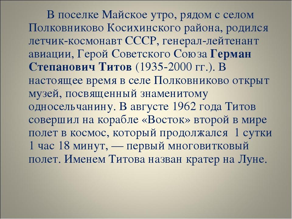 В поселке Майское утро, рядом с селом Полковниково Косихинского района, род...