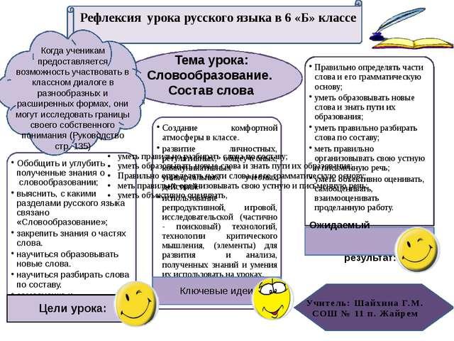 Тема урока: Словообразование. Состав слова Рефлексия урока русского языка в...