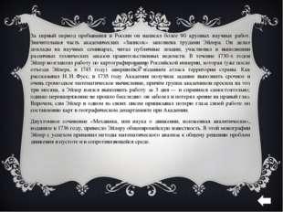 За первый период пребывания в России он написал более 90 крупных научных рабо
