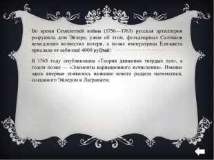 В 1762 году на русский престол вступила Екатерина II, которая осуществляла по