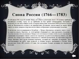Огромную популярность приобрели в XVIII веке, а отчасти и в XIX, эйлеровские