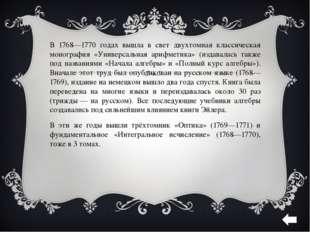 1772: «Новая теория движения Луны». Эйлер наконец завершил свой многолетний т