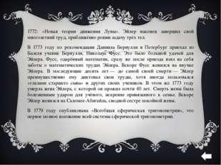 Его похоронили на Смоленском лютеранском кладбище в Петербурге. Надпись на па