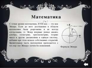 Эйлер создал основу теории сравнений и квадратичных вычетов, указав для после