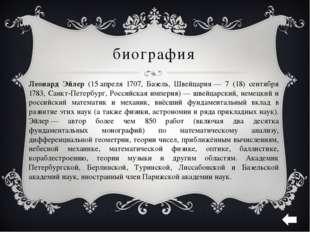 Снова Россия (1766—1783) 17(28)июля1766 года 60-летний Эйлер, его семья и