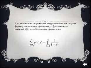С помощью рядов Эйлер исследовал трансцендентные функции, то есть те функции,