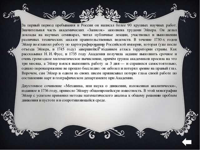 За первый период пребывания в России он написал более 90 крупных научных рабо...
