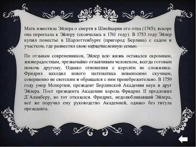 Во время Семилетней войны (1756—1763) русская артиллерия разрушила дом Эйлера...