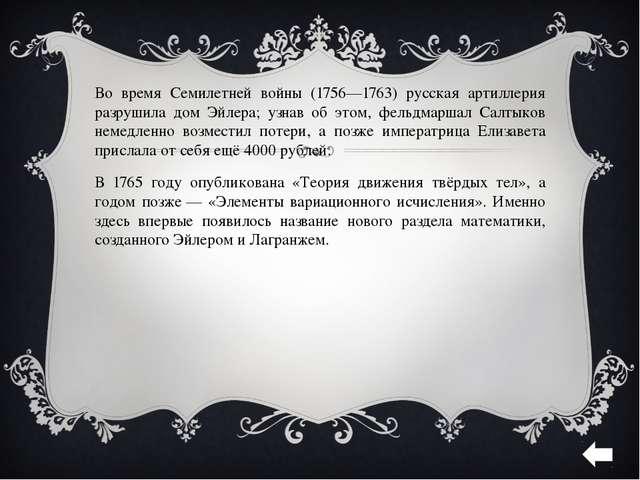 В 1762 году на русский престол вступила Екатерина II, которая осуществляла по...
