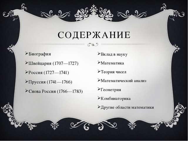 Пруссия (1741—1766) Эйлер подал руководству Петербургской академии прошение о...
