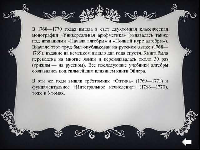 1772: «Новая теория движения Луны». Эйлер наконец завершил свой многолетний т...