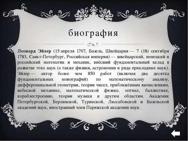 Снова Россия (1766—1783) 17(28)июля1766 года 60-летний Эйлер, его семья и...