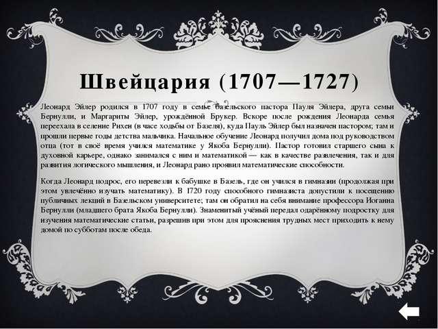 С точки зрения математики, XVIII век— это век Эйлера. Если до него достижени...