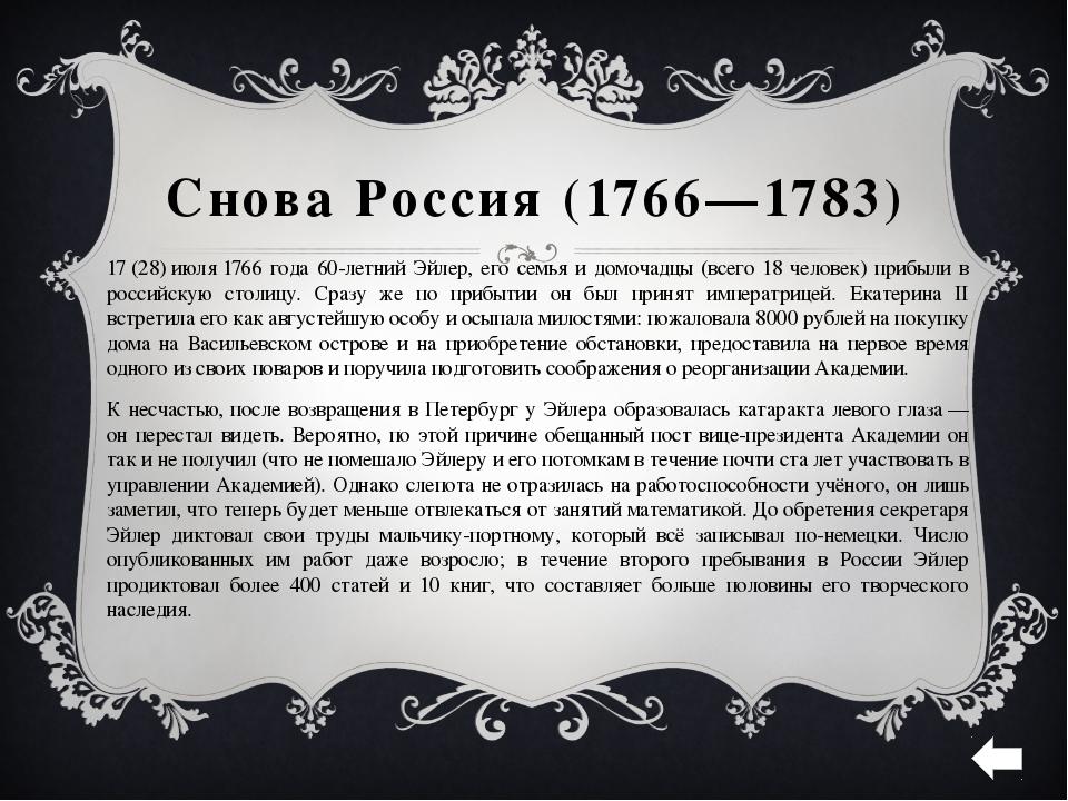 Огромную популярность приобрели в XVIII веке, а отчасти и в XIX, эйлеровские...