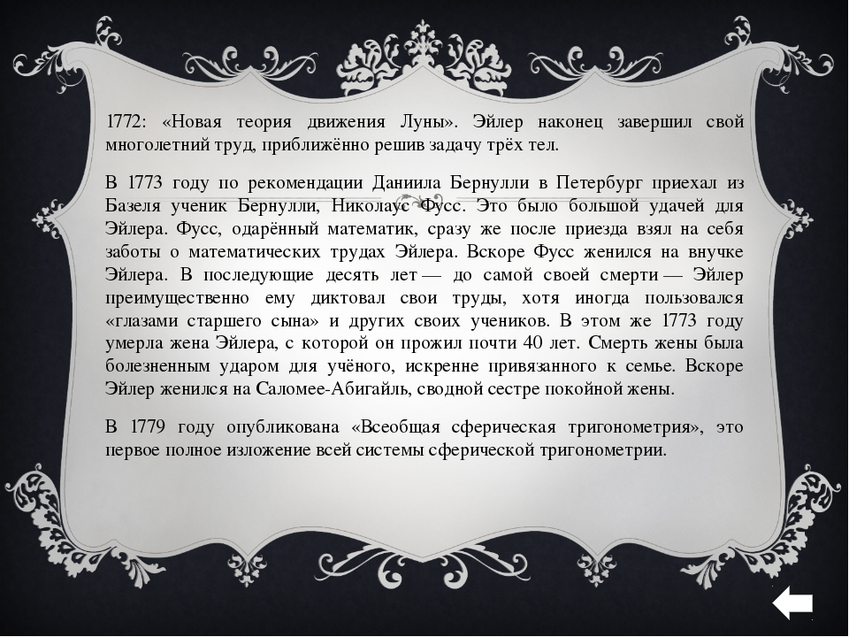 Его похоронили на Смоленском лютеранском кладбище в Петербурге. Надпись на па...