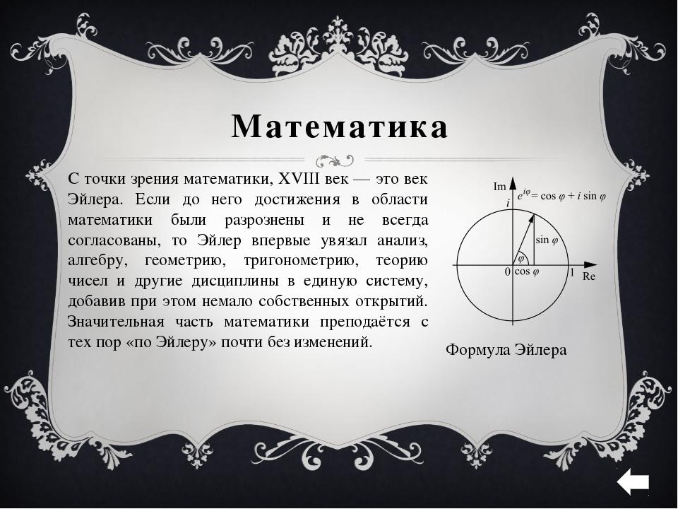 Эйлер создал основу теории сравнений и квадратичных вычетов, указав для после...