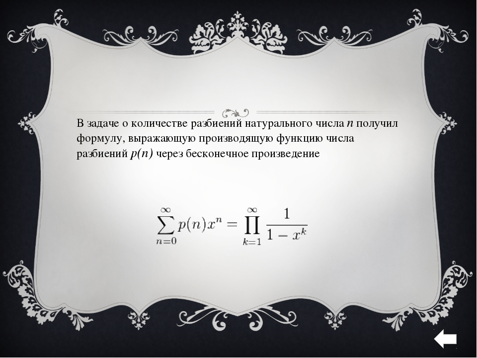 С помощью рядов Эйлер исследовал трансцендентные функции, то есть те функции,...