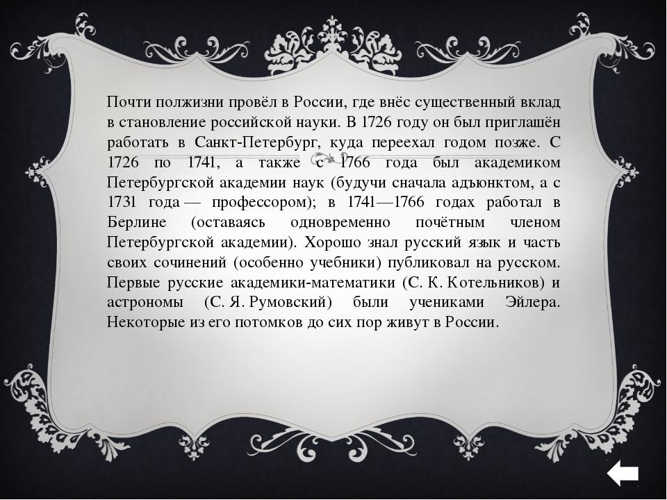 Почти полжизни провёл в России, где внёс существенный вклад в становление рос...