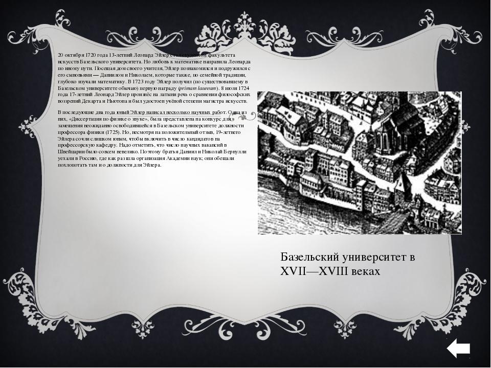 20 октября 1720 года 13-летний Леонард Эйлер стал студентом факультета искусс...
