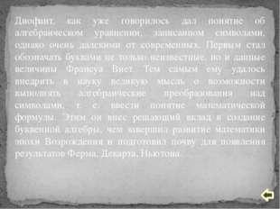 Виет изложил программу своих исследований и перечислил трактаты, объединенные