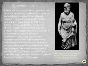 Новый подъем античной математики в III веке нашей эры связан с творчеством ве