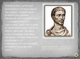У Диофанта впервые появляется буквенная символика. Он ввел обозначения: неизв