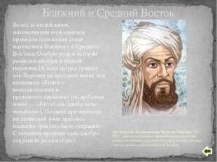 «В своем трактате аль-Хорезми, — отмечает Александр Свечников, — рассматривае