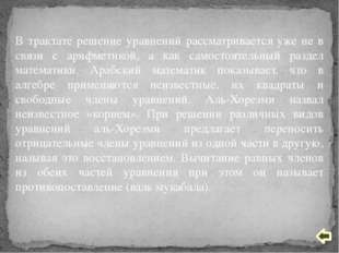 Диофант, как уже говорилось дал понятие об алгебраическом уравнении, записанн