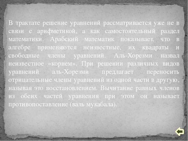 Диофант, как уже говорилось дал понятие об алгебраическом уравнении, записанн...