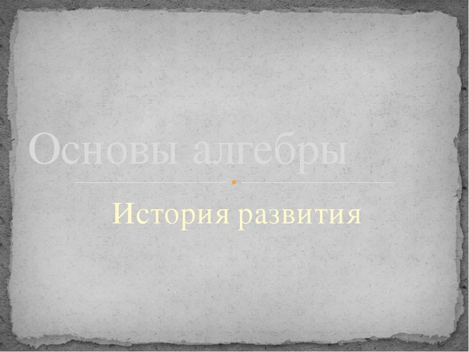 Древняя Греция Считается, что эллины заимствовали первые сведения по алгебре...