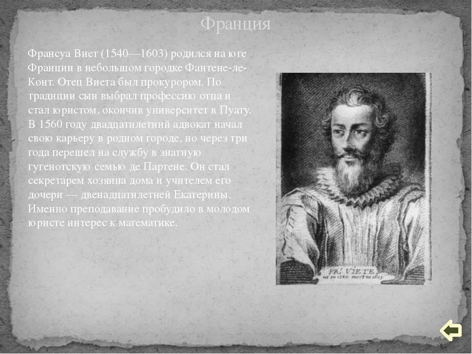 Основы своего подхода Виет называл видовой логистикой. Следуя примеру древних...
