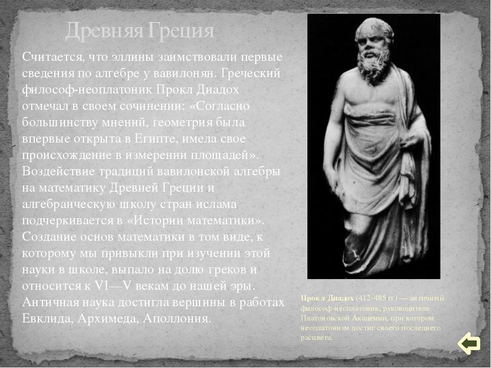 Новый подъем античной математики в III веке нашей эры связан с творчеством ве...