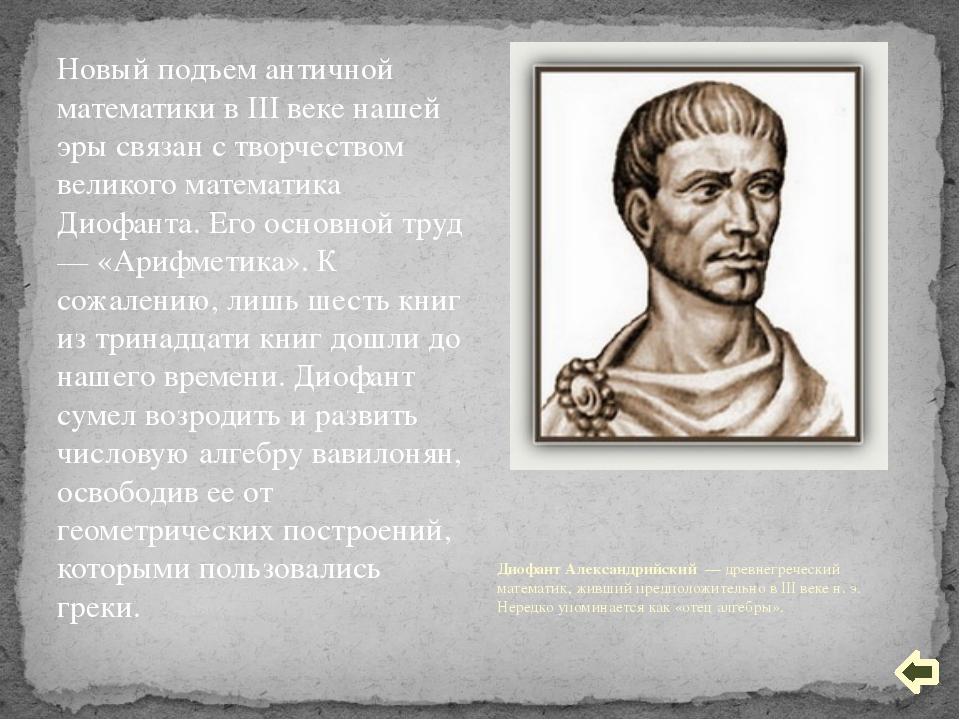 У Диофанта впервые появляется буквенная символика. Он ввел обозначения: неизв...
