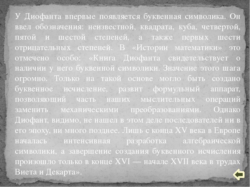 «Диофант — пишет В.А. Никифоровский, — сформулировал правила алгебраических о...
