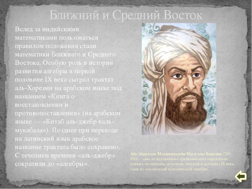 «В своем трактате аль-Хорезми, — отмечает Александр Свечников, — рассматривае...