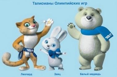 http://supersolnishco.net/wp-content/uploads/2014/02/talismani-olimpiyskih-igr-2014-kartinki-1.jpg